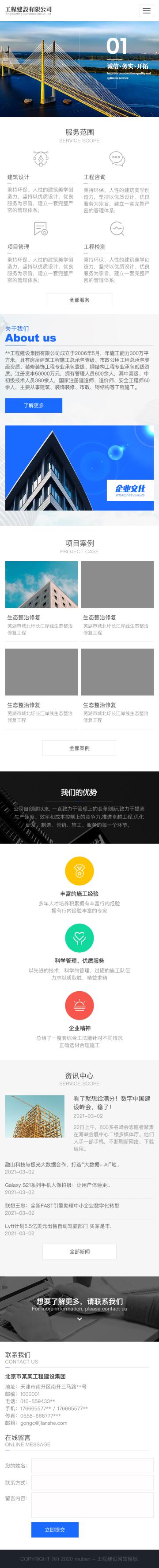 优选工程承包手机网站模板