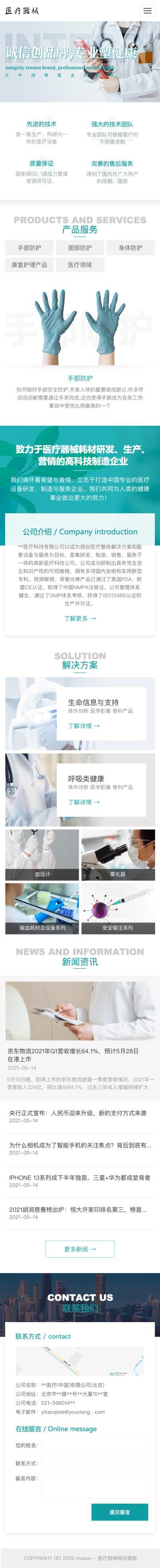 大气医疗器械手机H5模板