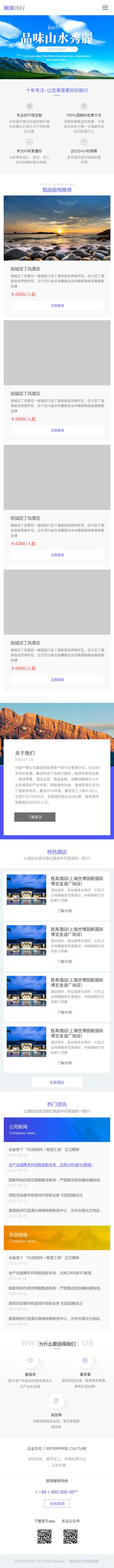 漂亮旅游网站手机模板