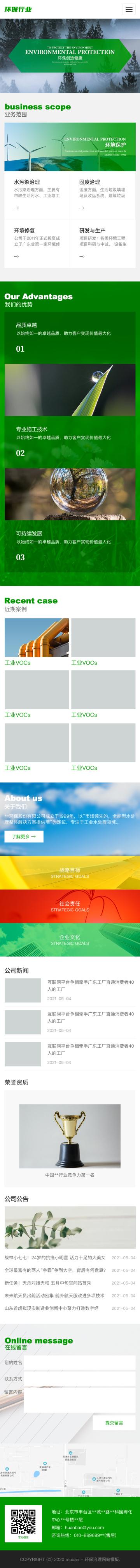 优质环保行业手机H5模板