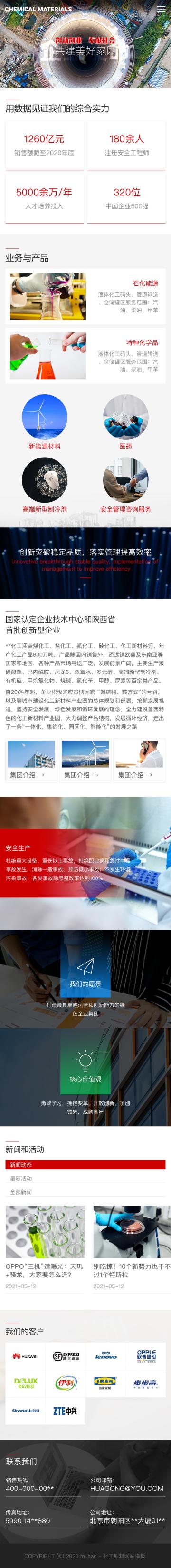 高端化工原料手机网站模板