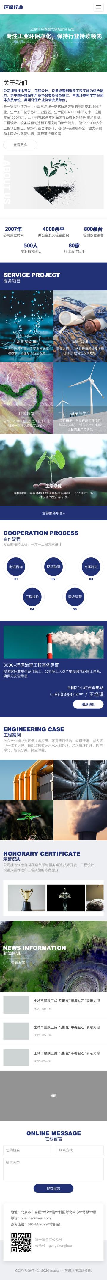 简约环保行业手机网站模板