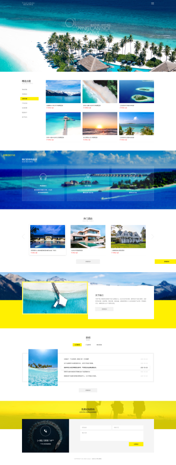 美观旅游网站手机模板