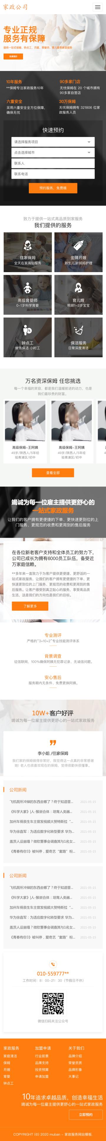 简洁家政公司手机网站模板