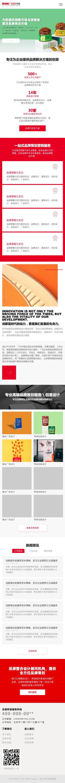 简约广告设计公司网站模板
