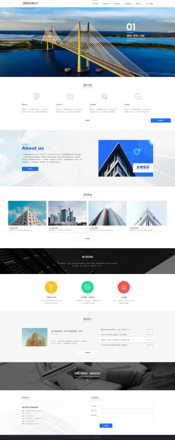 美观工程承包企业网页模板