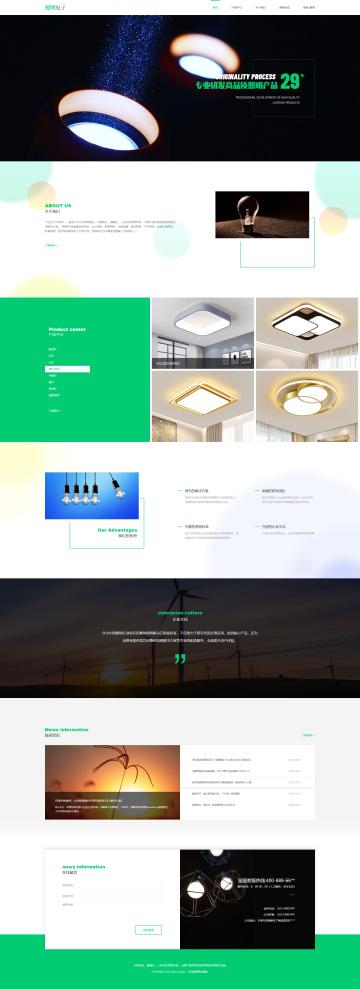 专业照明电子公司网页模板