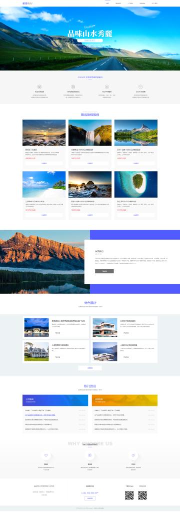 原创旅游网站企业网站模板