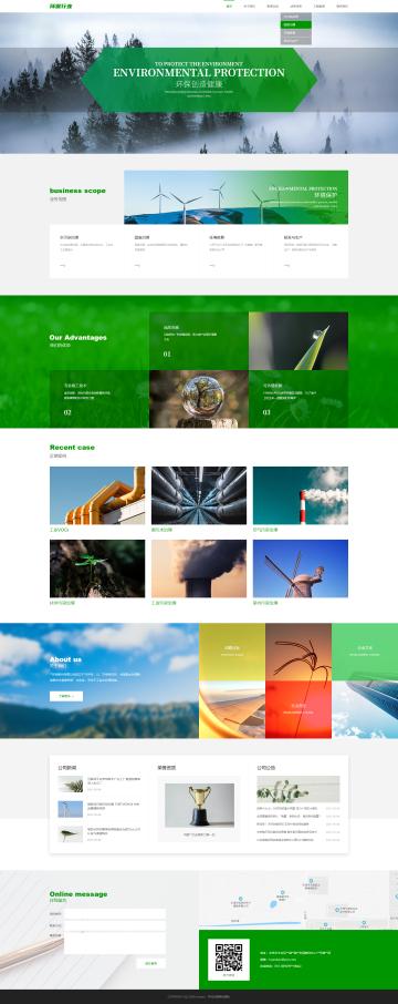 精品环保行业网站模板