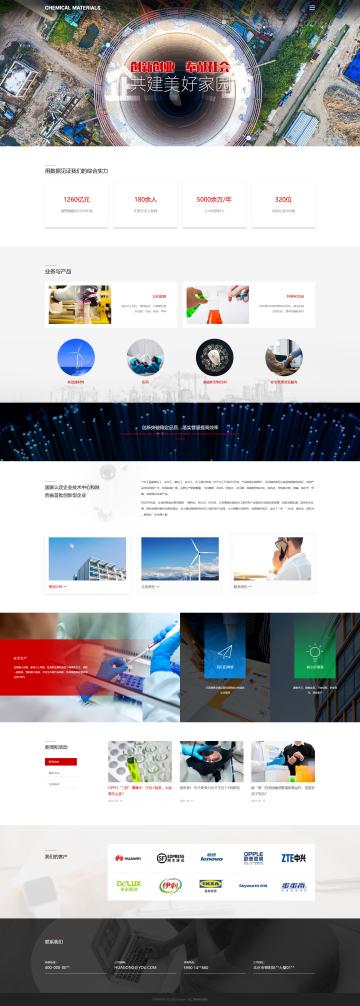 创意化工原料企业网页模板