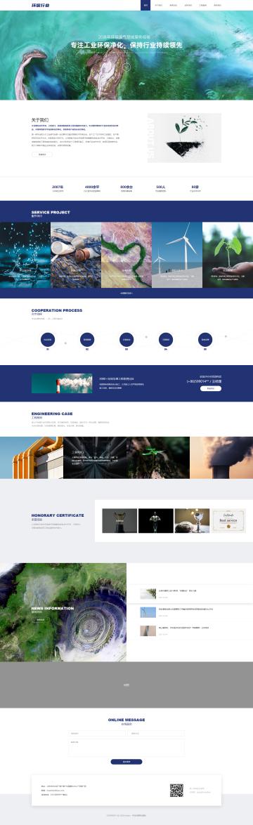 精选环保行业公司网页模板