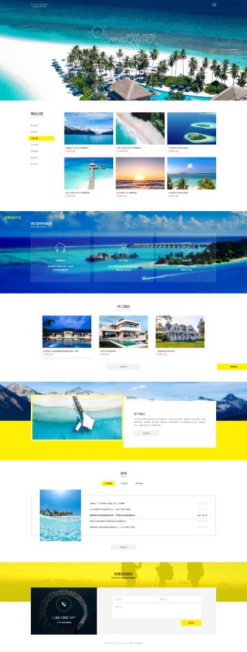 优选旅游网站企业网站模板