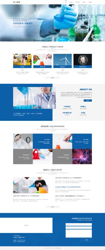 定制化工原料公司网站模板